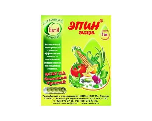 Регулятор роста растений Эпин-Экстра 1мл