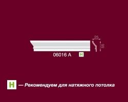 Плинтус потолочный A06016   2м