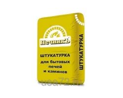 Смесь штукатурная печная 2,2кг (Челябинск)
