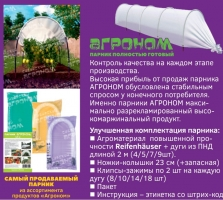 """Парник с укрывным материалом """"Агроном"""" 4 секции"""