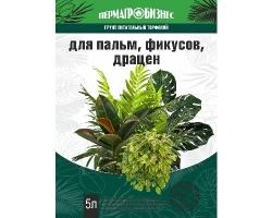 Почвогрунт  Для пальм, фикусов, драцен  5,0л